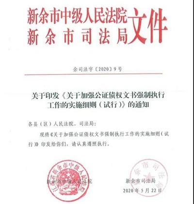 江西省新余市出台《关于加强公证债权文书强制执行工作的实施细则(试行)》 优化法治营商环境