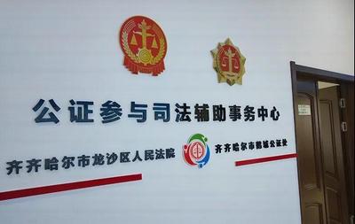 黑龙江省司法厅调研组到鹤城公证处调研公证参与司法辅助