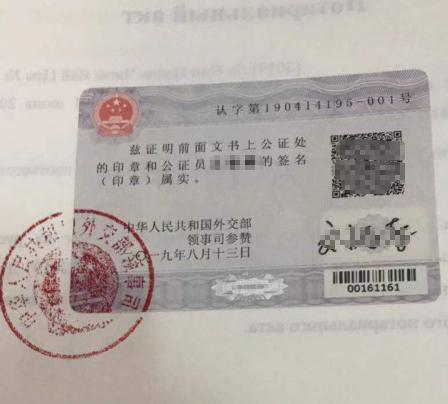 李先生办理新西兰使馆公证认证