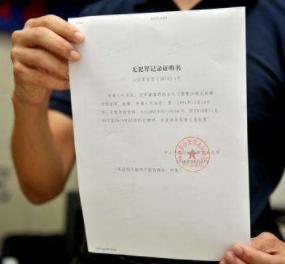 高女士移民西班牙顺利拿到无犯罪记录认证