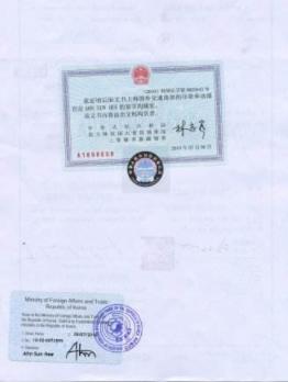 韩国工作3年办理无犯罪记录认证