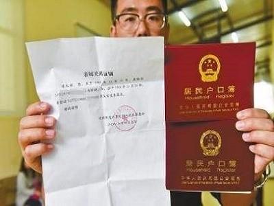 王先生办理亲属关系认证