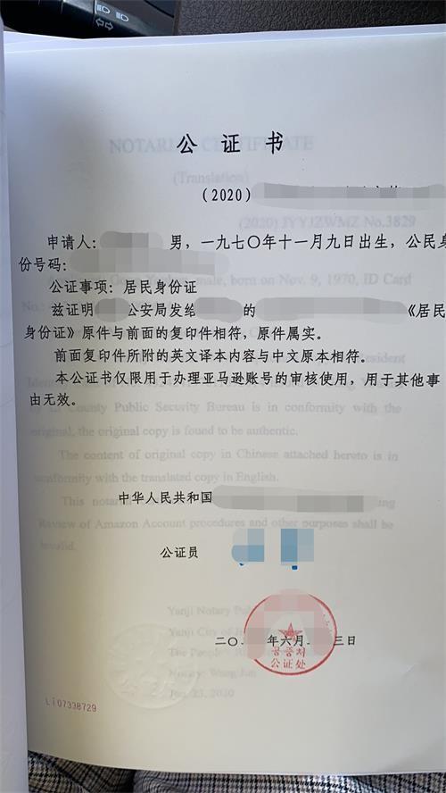 龚先生办理身份证户口簿公证