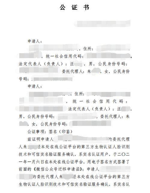 朱女士办理微信公众号迁移函的印鉴公证