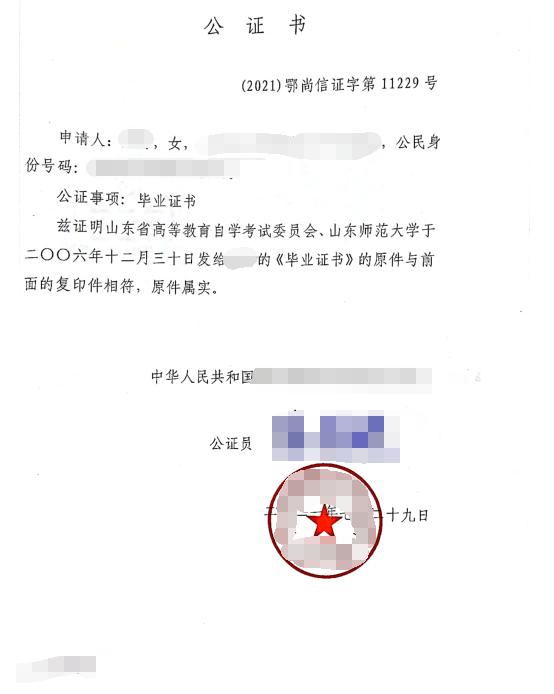 赵女士办理毕业证书公证双认证