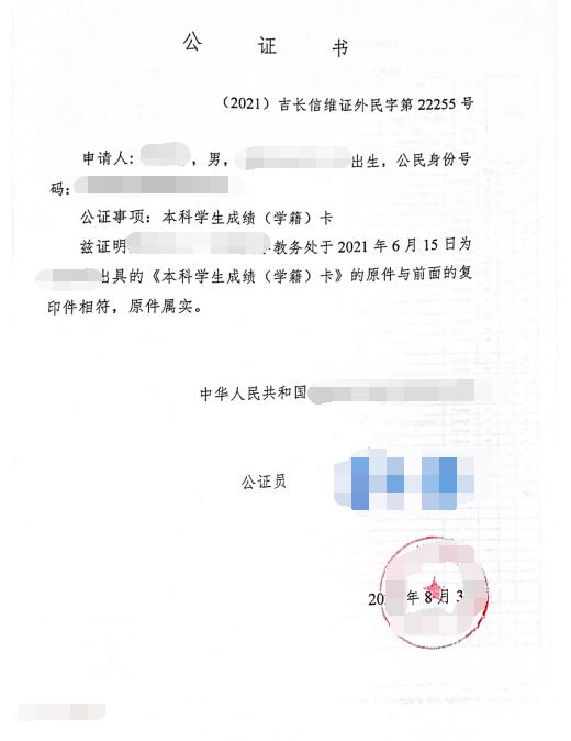 张先生成功办理成绩单公证双认证