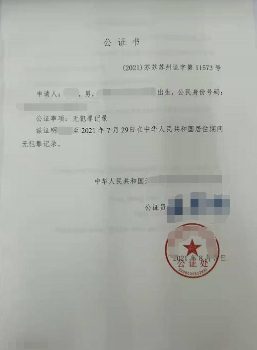 刘先生办理无犯罪记录公证