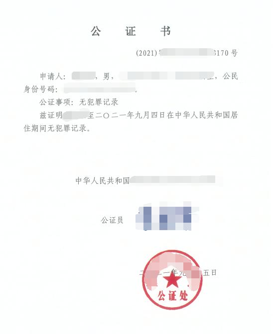 浦先生办理无犯罪记录公证